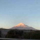 『富士山円光』の画像