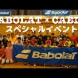 『BABOLAT × CABIN スペシャルイベント☆』の画像