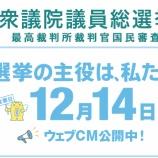 『[衆院選2014] 浜松市の投票・開票状況速報まとめ!』の画像