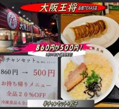 大阪王将 函館TEXAS店の半チャンセットは今月いっぱいワンコインで提供!