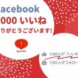 『\ありがとうございます/フェイスブック セキビズアカウントがいいね1000人達成しました!』の画像
