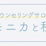 『【元乃木坂46】中元日芽香『オンラインカウンセリング』の料金一覧がこちら・・・』の画像