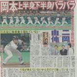 『高橋由伸元監督・二岡元コーチによる岡本打撃評』の画像