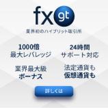 『世界初の為替と仮想通貨のハイブリッド取引所「FXGT(エフエックスジーティー)」とは?「FXGT(エフエックスジーティー)」について徹底解説!』の画像
