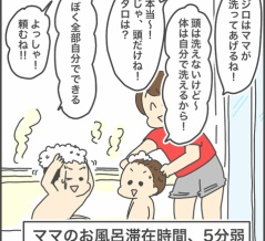 ご飯支度→ご飯→お風呂の順を変えてみた②