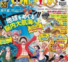 るるぶONE PIECE 2021年3月4日発売予定