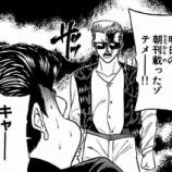 『昔の漫画って「~だヨ」「~だワ」みたいな語尾が散見されるけどなんでや?』の画像