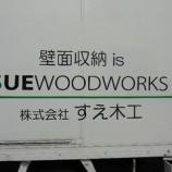 『すえ木工の新作シリーズのPIANOとMATERIAを展示』の画像