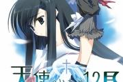 【美少女ゲーム】「天使のいない12月」の思い出