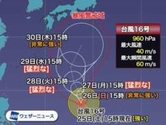 【速報】巨大台風16号、関東直撃コース!!!! 都心部交通インフラ全滅へ