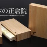 『「本の正倉院」が「b8ta Tokyo – Shinjuku Marui」に出品されます!』の画像