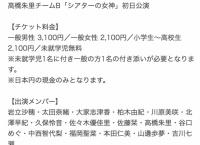 9/8 チームB「シアターの女神」初日公演の出演メンバー発表!