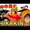 【動画】【神コラボ】もし「箱の中身はなんだ」の中にHIKAKINさんが入っていたらメンバーはどんな反応をする!?