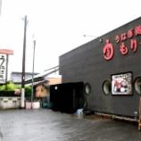 『JAL×はんつ遠藤コラボ企画【宮崎編3】1日め・うなぎ(もりやま)』の画像
