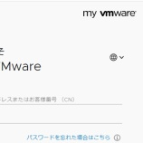 『VMware ESXi6.7が起動しなくなる(fatal error: 33 inconsistent data)』の画像