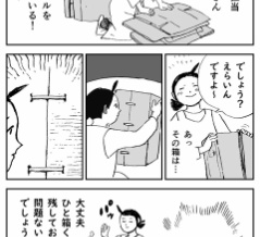 土曜日スペシャル19