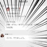 『【乃木坂46】秋元康『スイカ、やりましょう』→やらず仕舞い・・・』の画像