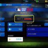 『【MLBパーフェクトイニング2019】※報酬配布完了※フォームで選手を当てよう!キャンペーンのご案内』の画像