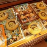 『NEWDAYS釜石店』の画像