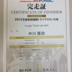 中川隆政税理士事務所のブログ