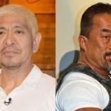 『松本人志と角田信朗の不仲・確執の原因がやばい…共演NGどころではなかった…』の画像