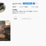 『【元日向坂46】超速報!!!井口眞緒がインスタを始めた模様!!!!!!』の画像