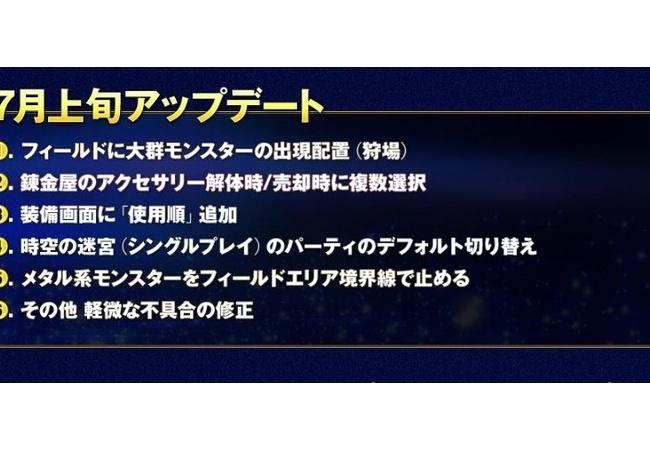 【ドラクエヒーローズ2】マルチ対戦延期、増殖修正へ、アップデート配信内容公開!