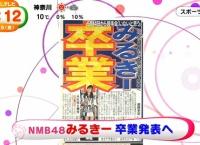 めざましテレビで渡辺美優紀卒業報道