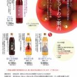 『今年も限定200! 手づくり梅酢セットのご紹介』の画像