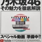 【緊急速報】乃木坂46『ビッグプロジェクト』始動!!!!!!YouTubeチャンネルでついに公開へ!!!!!!