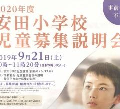 【事前申込不要】9月21日(土)に、安田小学校では「児童募集説明会」が行われるみたい。当日募集要項・願書の配付もあり。