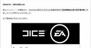 『「Battlefield」新作のお披露目時刻を示すスケジュールが浮上』の画像