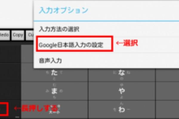 設定 語 google 日本