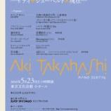 『本日は、東京文化会館小ホールで高橋アキさんの会』の画像