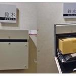 留守中でも宅配便の荷物を受け取ることができるアイテムが登場wwww