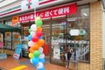 駐車場が広くなって『セブンイレブン交野星田1丁目店』がリニューアルオープン~オープン記念でマヨネーズ無料券が新聞折り込みに入っていたりしたそうな~