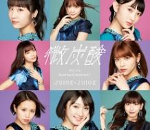 『Juice=Juice「微炭酸」オリコン初週売上62,185枚』の画像