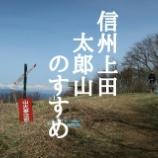 『信州上田の太郎山においでよ。』の画像