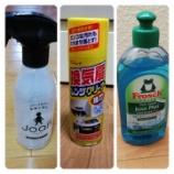 『《台所洗剤のオススメ商品発表!〜洗剤の選び方のコツを紹介します》』の画像