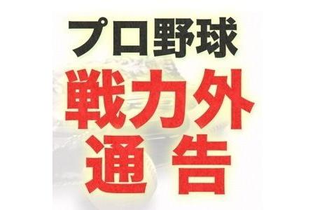 【悲報】戦力外通告まであと10日 alt=