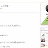 『【欅坂46】卒業を発表した鈴本美愉がブログ更新!!!『申し訳ない気持ちでいっぱいです・・・』』の画像