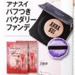 【速報】美的 (BITEKI) 2021年 04月号 付録違い版 《特別付録》 アナスイ パフつきパウダリーファンデ、花王ソフィーナ シワ改善美容液