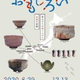 『湯木美術館 令和2年 秋季展 〜2020年12月13日 【情報】』の画像