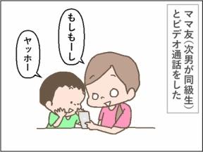 【慣れってコワイ】ビデオ通話に再チャレンジ!