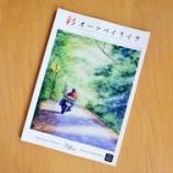 『画集「彩オートバイライフVol.3」販売開始致します!』の画像