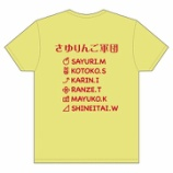 『【乃木坂46】さゆりんご軍団にTシャツの『SHINEITAI.W』の意味を聞いた結果!!!』の画像
