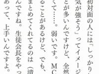 【乃木坂46】賀喜遥香「私は弱いです」