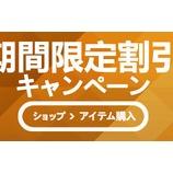 『【クリティカ ~天上の騎士団~】期間限定割引キャンペーンのご案内』の画像
