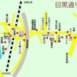『【東京】目黒通りでおしゃれなインテリアショップを巡ろう 【インテリアまとめ・インテリアショップ 東京 】』の画像