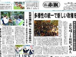 """【炎上】日本共産党「""""多様性の統一""""で新しい政権を」 →ツイッター炎上"""